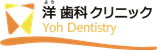 洋歯科クリニック